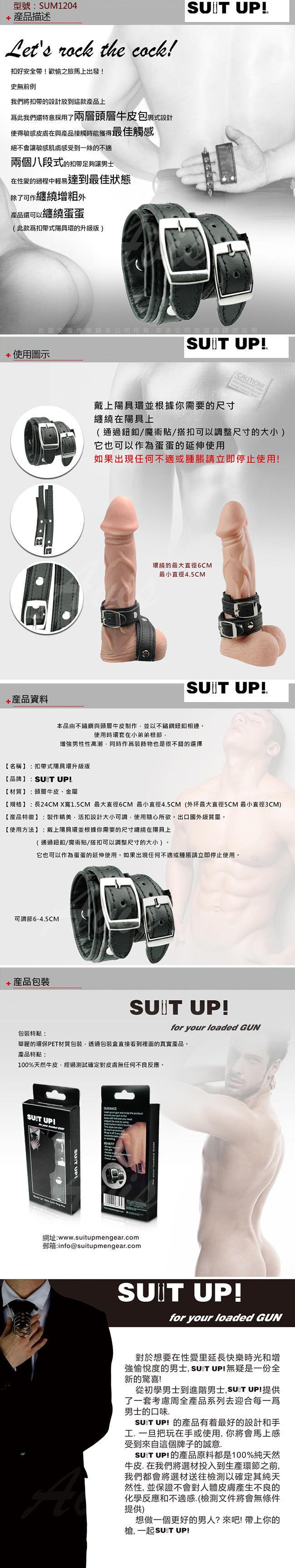 SUIT UP! SM情趣 扣帶式陽具環升級版