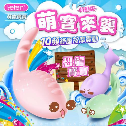 香港LETEN 萌寵寶寶 10段變頻 多功能舒緩按摩器 萌動版 恐龍寶寶 粉