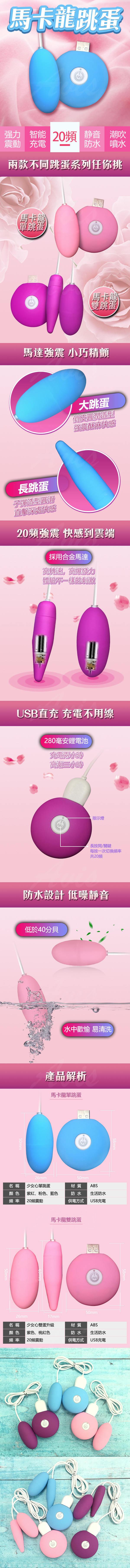 馬卡龍USB充電20頻升級長短雙跳蛋 紫