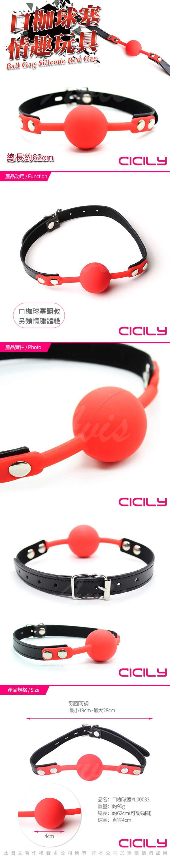 虐戀精品CICILY一字型舒適矽膠口塞球-紅