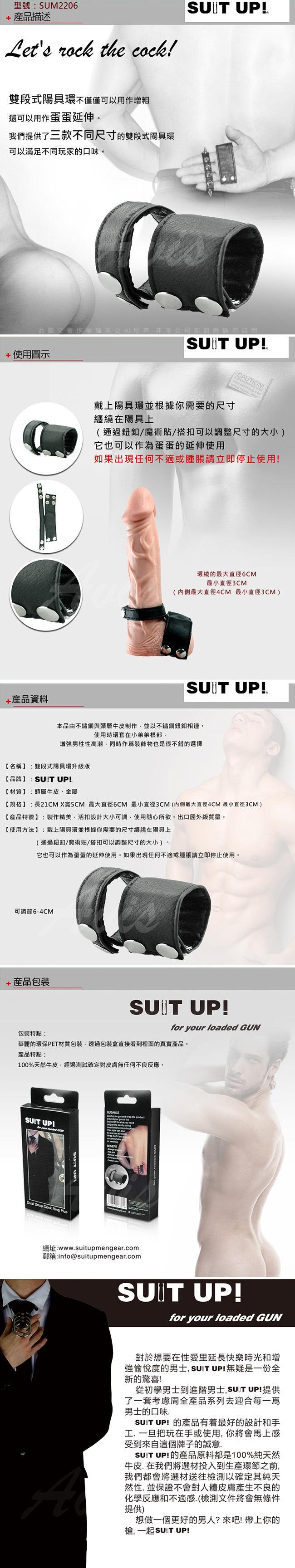 SUIT UP! SM情趣 雙段式陽具環 升級版