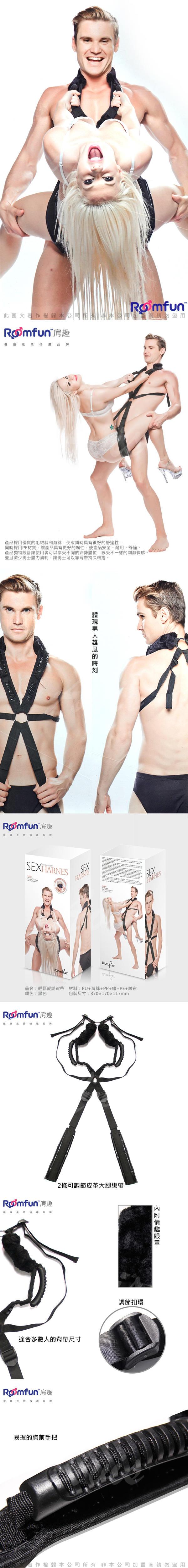 美國Roomfun 輕鬆愛愛背帶 夫妻輔助體位道具(送眼罩)