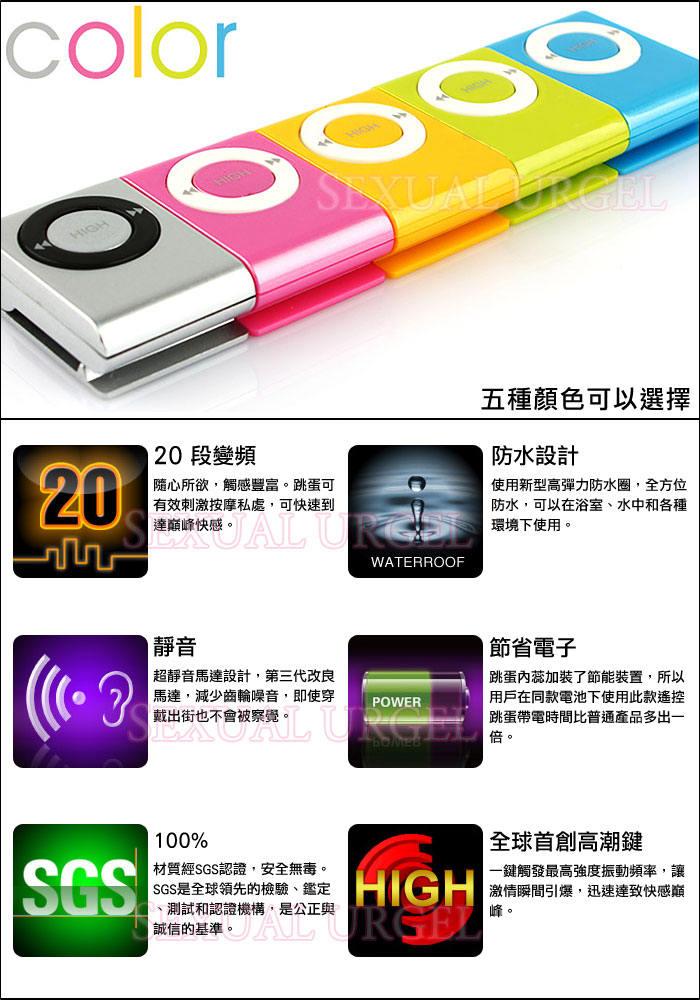 i-EGG-我的顏色我做主 20頻防水靜音遙控跳蛋-綠