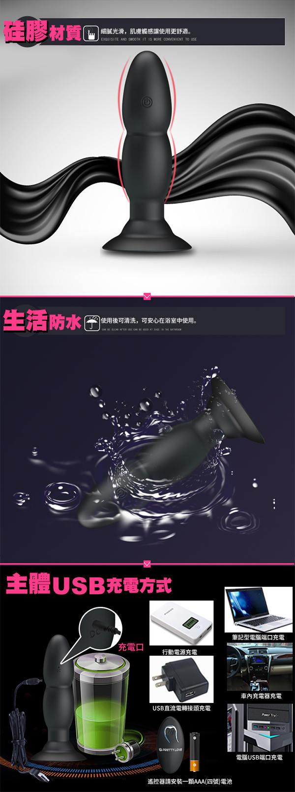 PRETTY LOVE-愉悅快樂USB充電遙控吸盤後庭棒-4頻轉珠+4頻震動