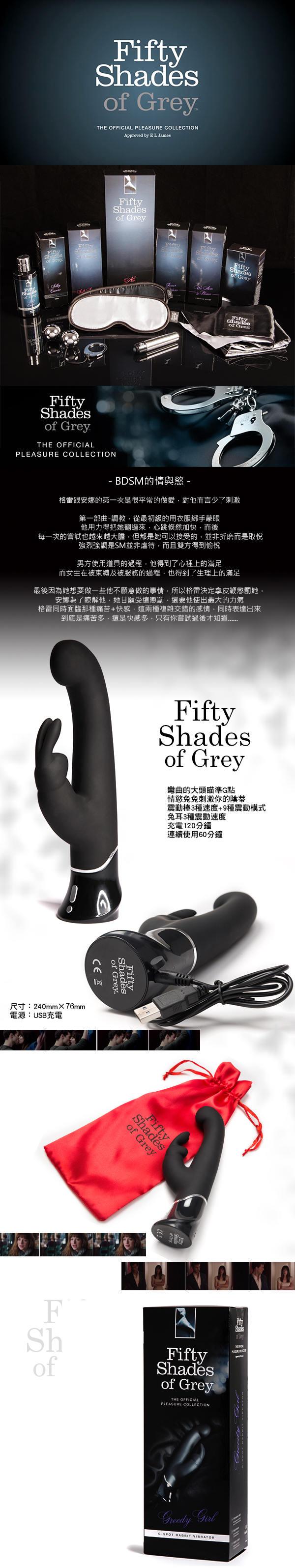 Fifty Shades Of Grey 格雷的五十道陰影 貪心女孩 兔子造型 G點雙震動按摩棒 USB