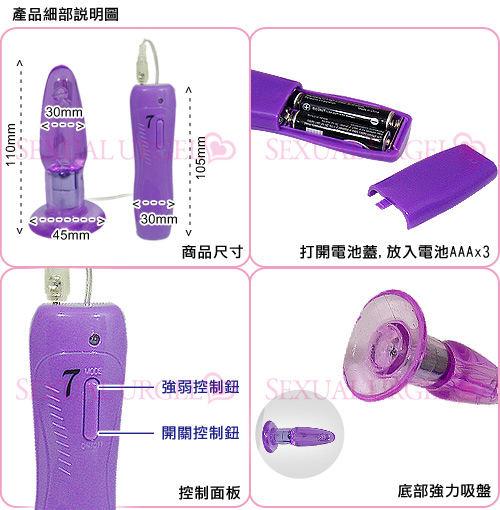 愛之箭-7段變頻錐形後庭震動塞(紫)