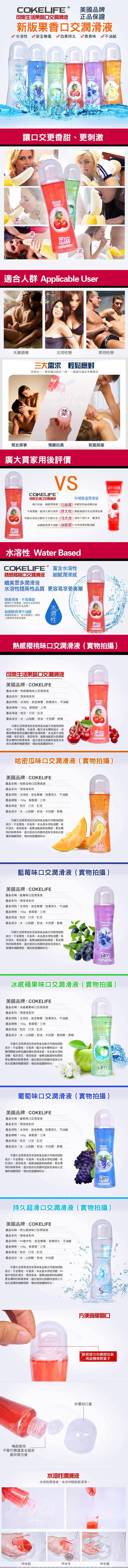 COKELIFE  生活果醬 水果口味口交潤滑液 100g-藍莓口味