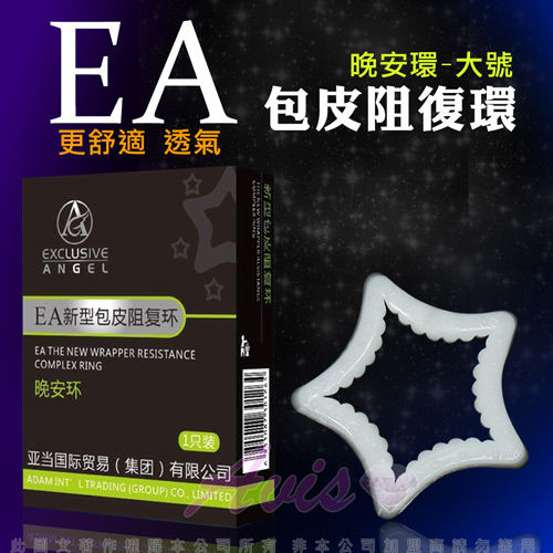包皮阻復環 星星造型 EA 晚安型L號