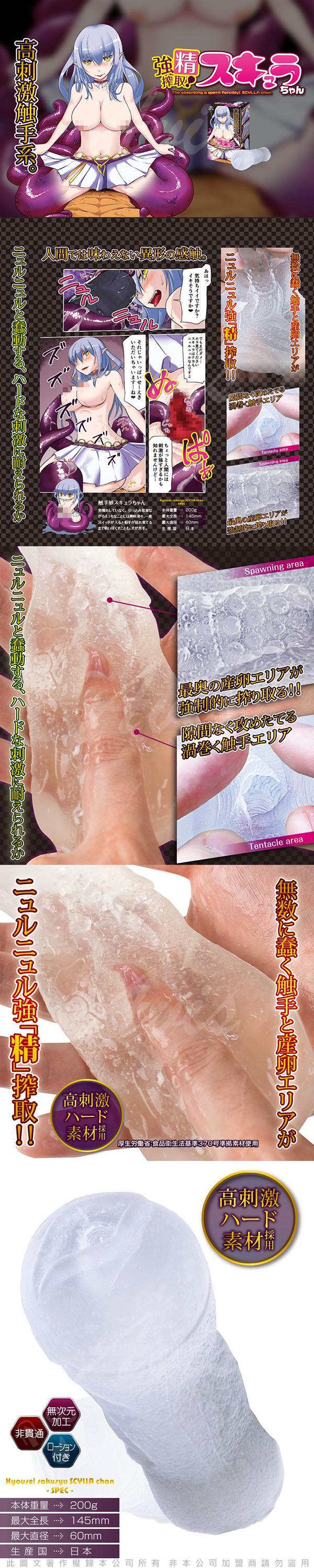 日本ENJOY TOYS 強精搾取魔物娘 非貫通自慰套