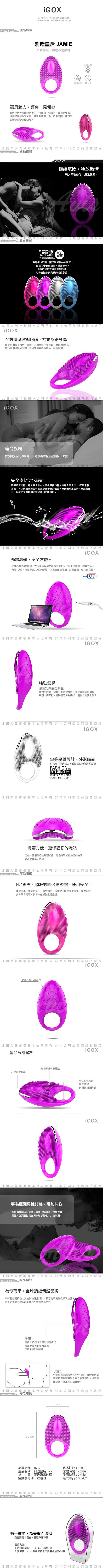 香港IGOX JAMIE 刺環皇后 JAMIE 20頻 男用震動環 USB充電  玫紅