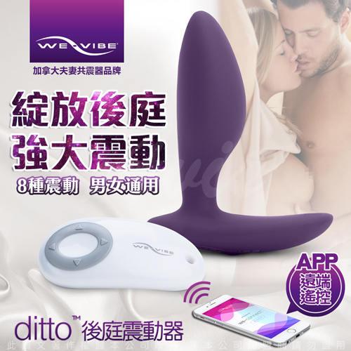 加拿大We-Vibe Ditto 智能APP遠端遙控 後庭高潮遙控震動後庭塞 紫色