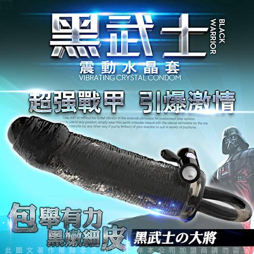 黑武士 超強戰甲 鎖精震動水晶套 3-大將