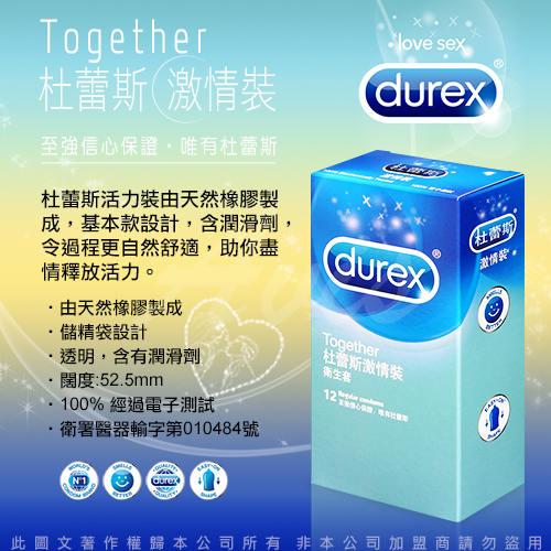 Durex杜蕾斯 激情裝 保險套 12入