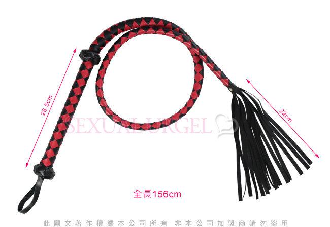 虐戀精品CICILY-皮鞭伺候 紅黑相間 手工編織 激情皮鞭