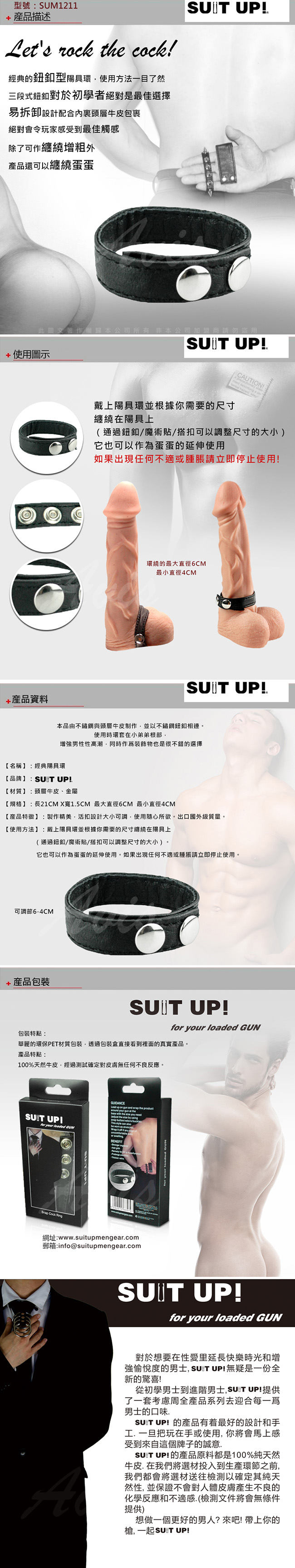 SUIT UP! SM情趣 經典陽具環
