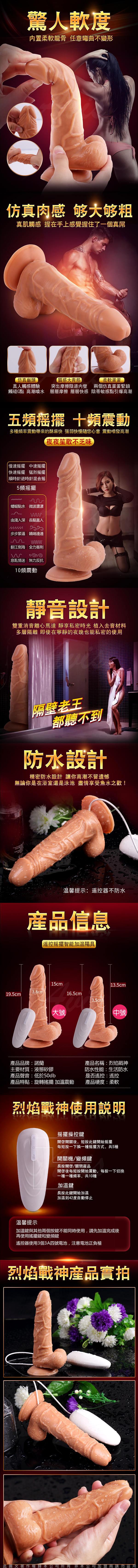 香港Funme-烈焰戰神 5段搖擺+10段震動 智能加溫逼真老二棒-中號