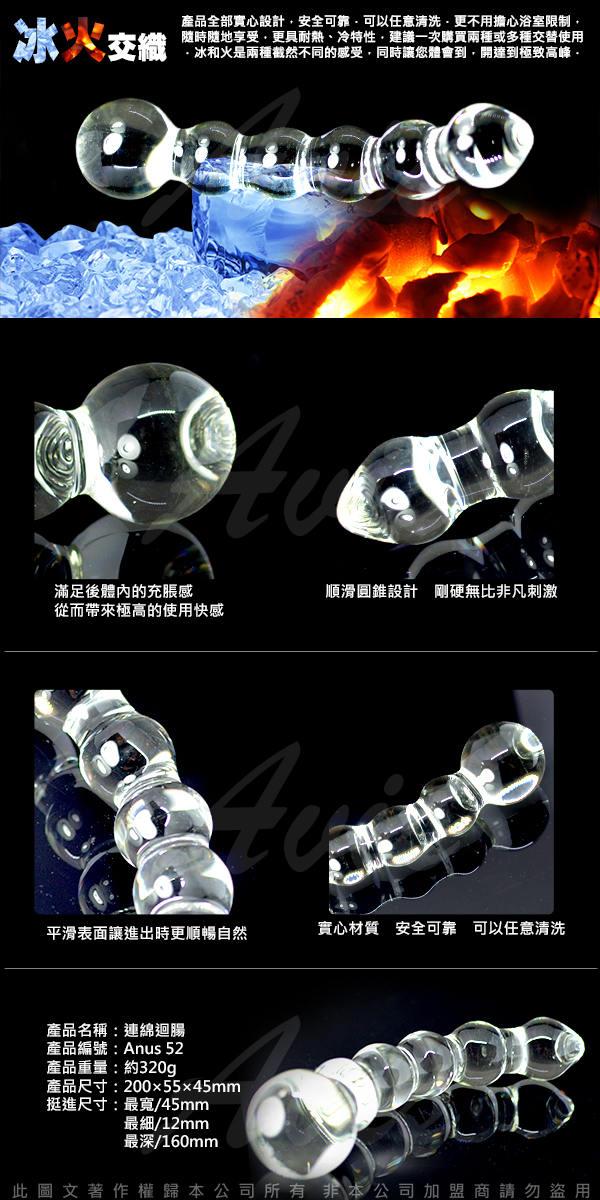 GLASS 連綿迴腸 玻璃水晶後庭冰火棒 Anus 52