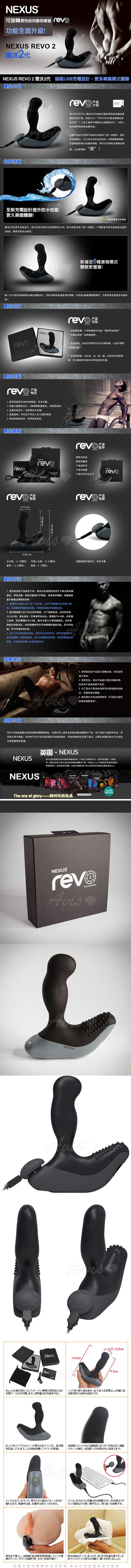 英國Nexus-Revo 2 雷沃二代 6段變頻震動 磁吸式USB充電型 G點前列腺旋轉按摩棒-黑