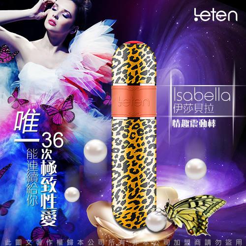 Isabella伊莎貝拉 10段變頻  工藝美學 靜音防水按摩棒  USB充電 激情豹紋