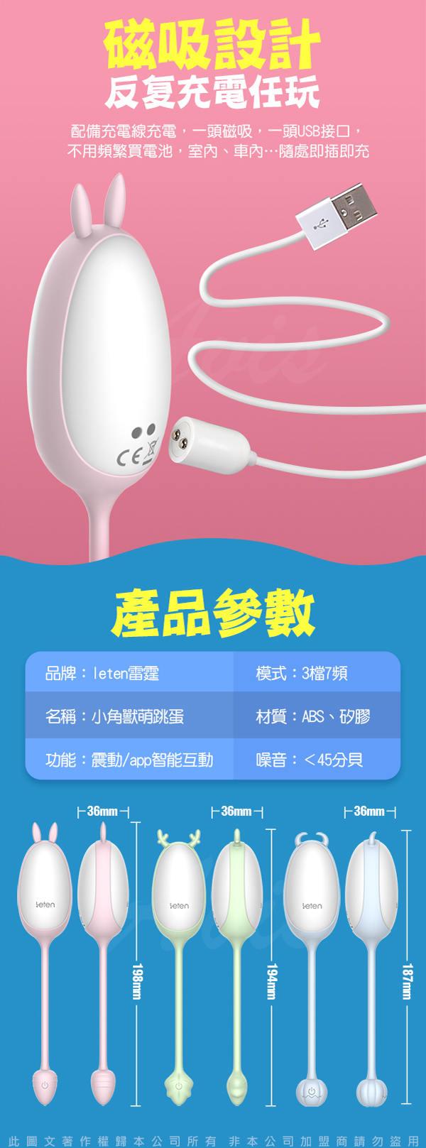 香港LETEN 萌寵派對 小角獸 16段變頻 APP遙控 性愛無線跳蛋 智能版 粉粉兔 粉