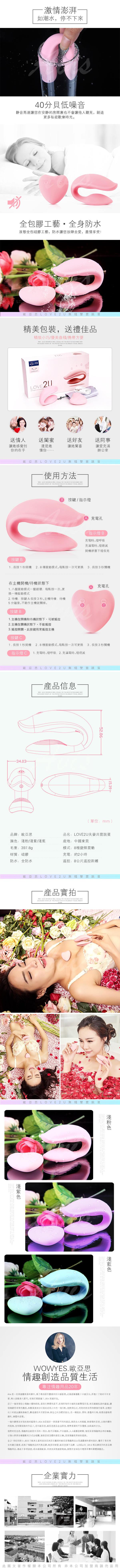 WOWYES LOVE 2U 8段變頻 無線遙控情侶共振器 粉