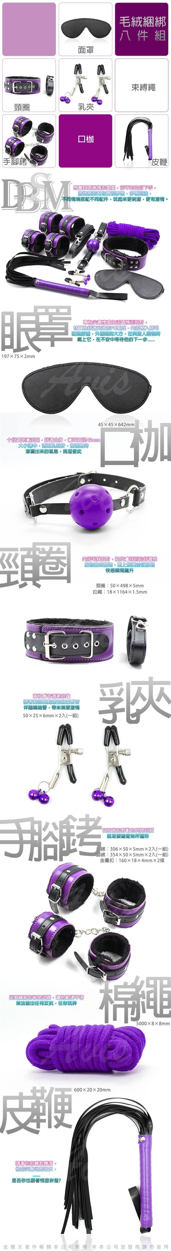 虐戀精品CICILY-束縛遊戲-毛絨綑綁 八件套組-紫