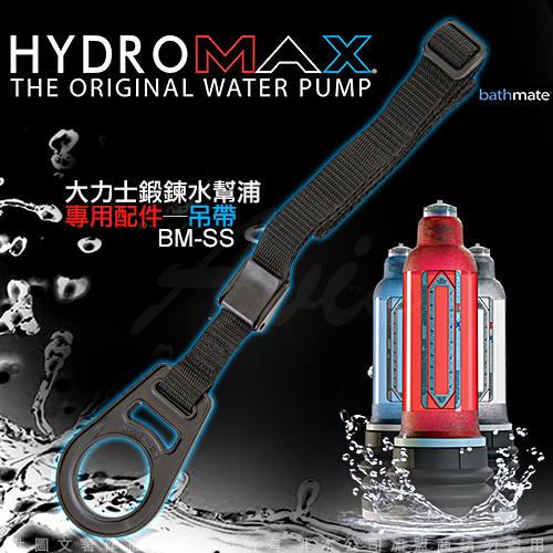 英國BathMate 專屬配件 Shower Strap 沐浴帶/淋浴帶/免持帶 BM-SS