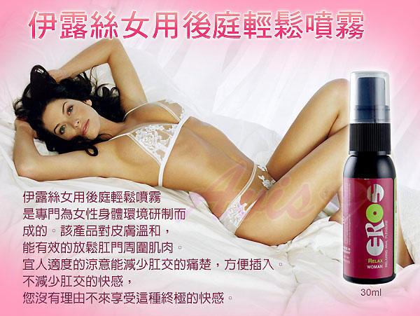 德國EROS Relax Woman 高級女用後庭輕鬆噴霧 30ml