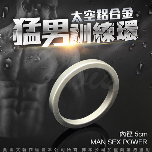太空鋁合金猛男訓練環 銀白 5CM
