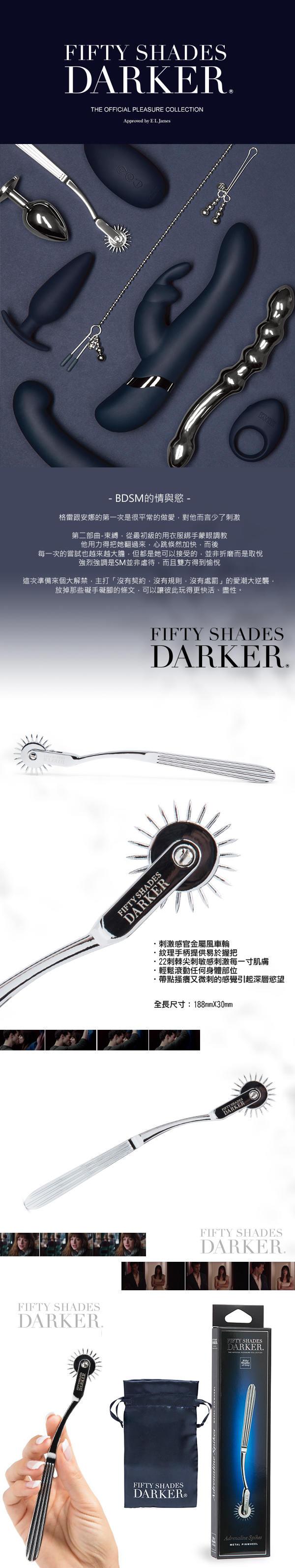 Fifty Shades Darker 格雷的五十道陰影2-束縛 金屬旋轉滾輪 虐乳虐陰 刺激器