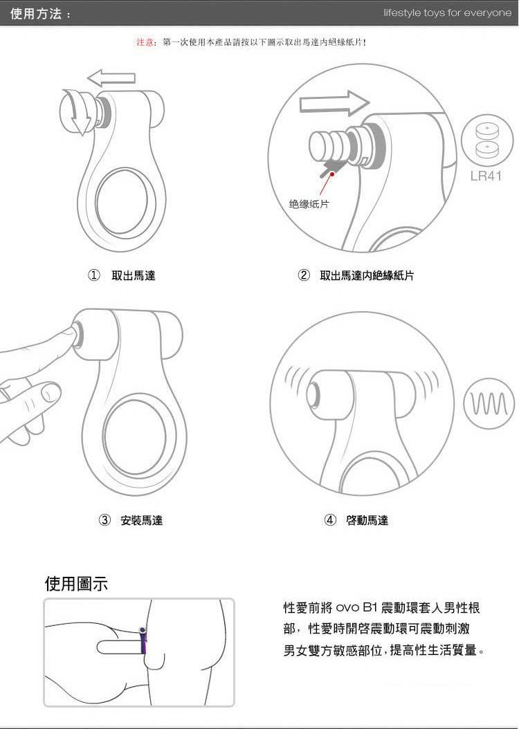 德國OVO-B1 前衛男性 矽膠靜音時尚震動環-黑色