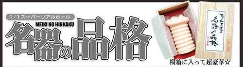 日本NPG《名器之品格-下付名器》構想.研究.制作七年餘,空前絕後究極名器