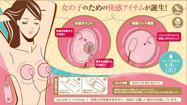 乳房神器 | 日本JPT Bust-Rotor 乳首震動罩