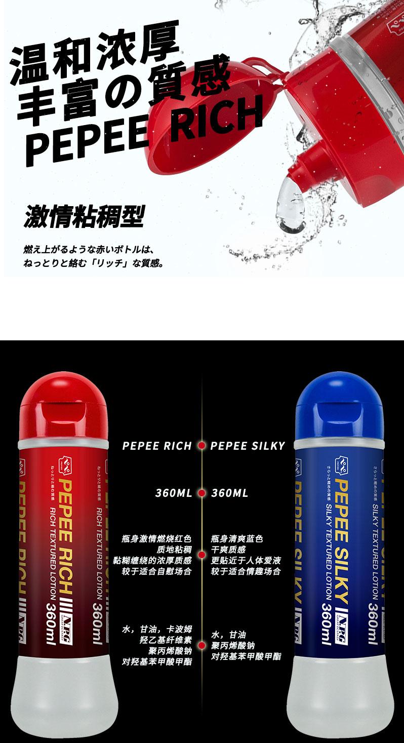 【超值組合】NPG潤滑液+對子哈特動漫名器