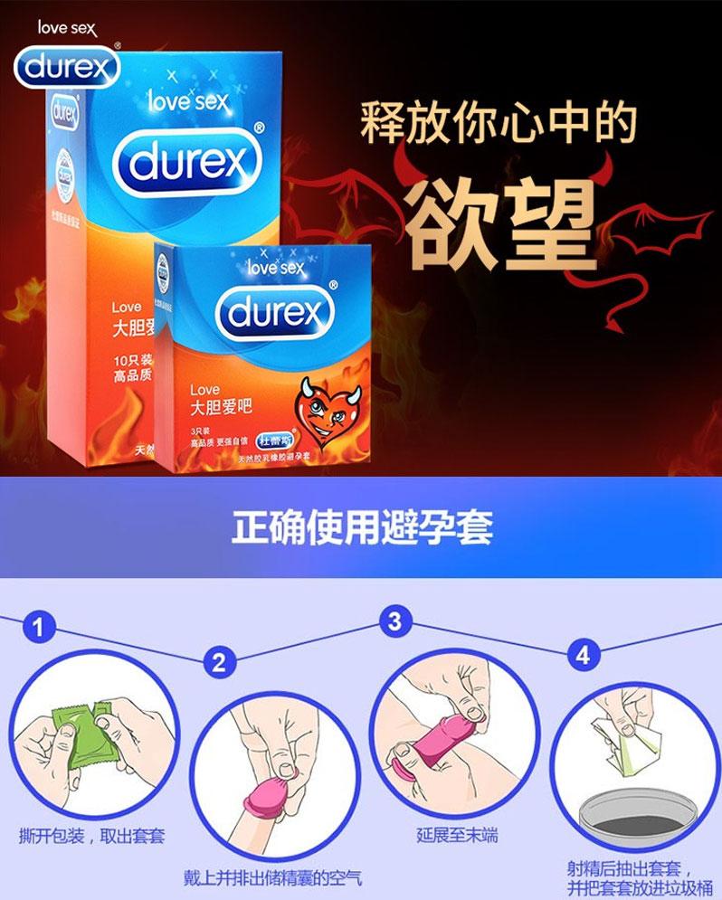 【超值特惠】DUREX保險套+電動按摩棒