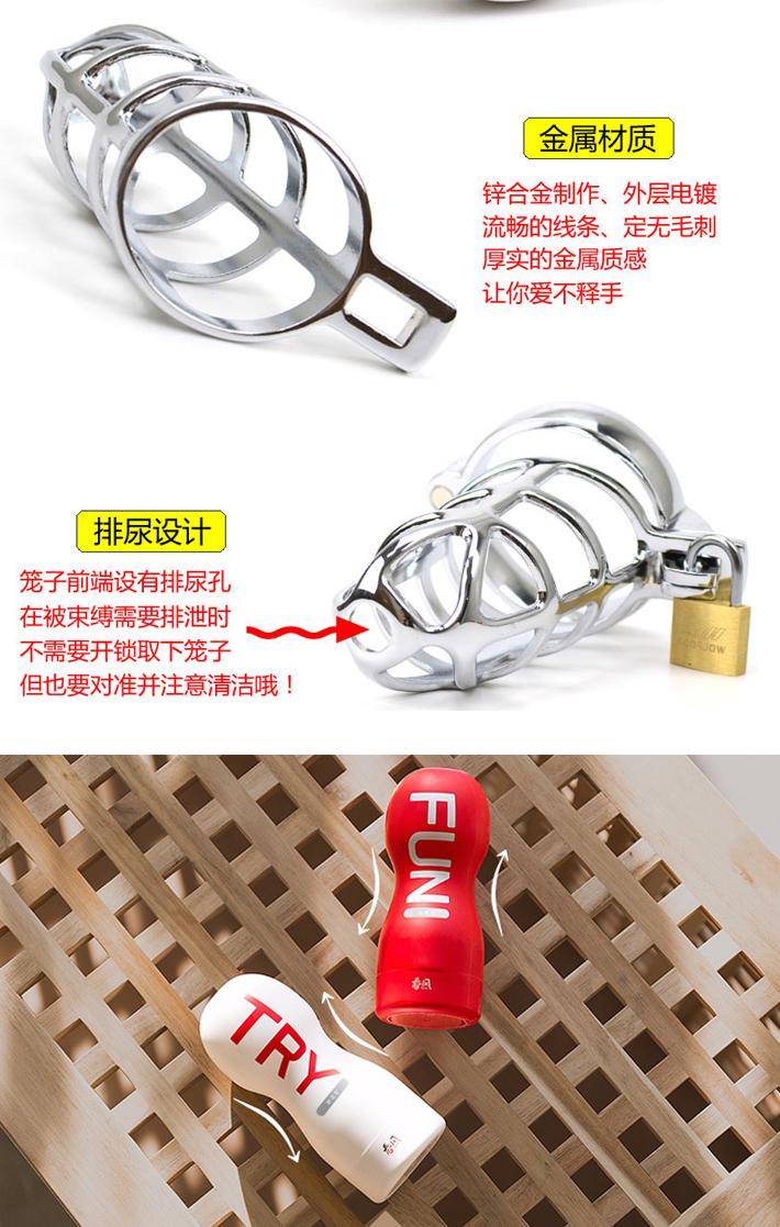 [優惠套裝]春風TryFun免手持飛機杯+男用貞潔鎖