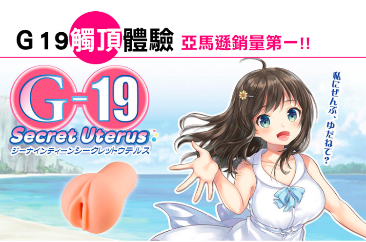 亞馬遜銷量第一|對子哈特 17系列 海灘女孩 自慰器