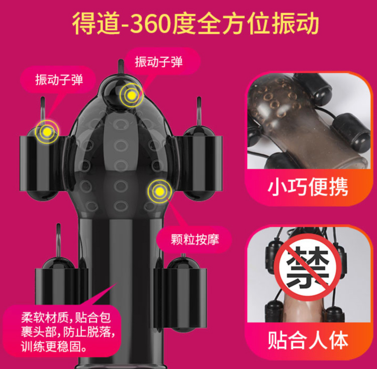男用按摩器 狼牙套 男性變頻震動鎖精環 情趣性用品 五跳蛋 鬼頭持久訓練器