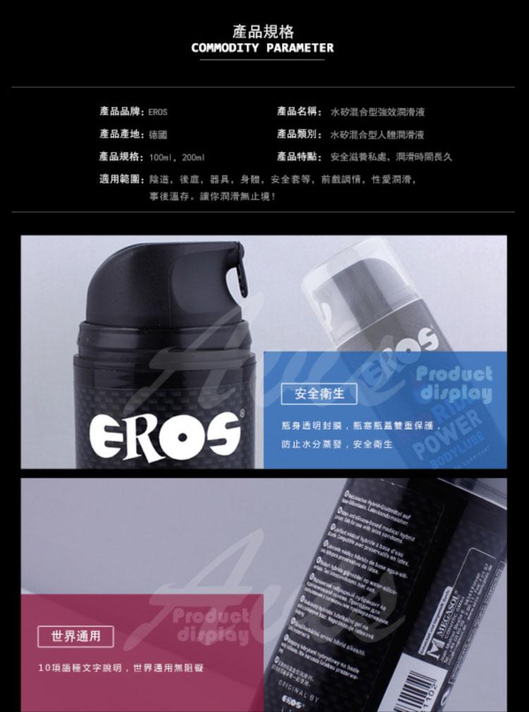 波多野結衣 飛機杯+德國EROS潤滑液