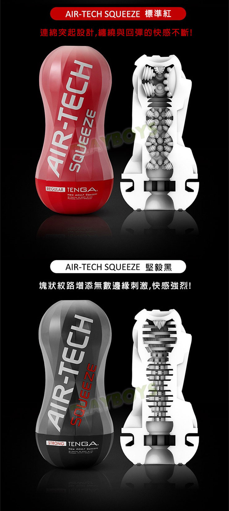 TENGA AIR-TECH 飛機杯 (軟硬適中)