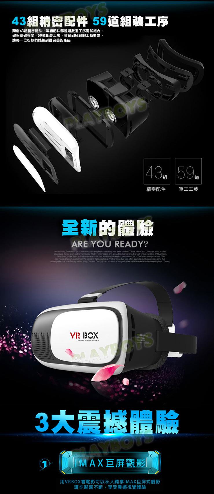 VR BOX眼鏡 | 3D 體驗性愛快感